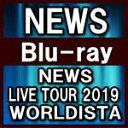 【オリコン加盟店】●初回盤Blu-ray★プレミアムパッケージ仕様★32Pブックレット★VRゴーグル★VR映像視聴ID■NEWS 2Blu-ray【NEWS LI…