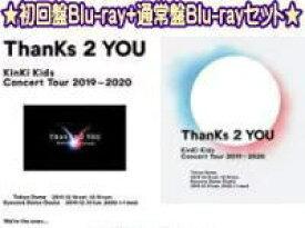 【オリコン加盟店】●先着特典終了★初回盤Blu-ray+通常盤Blu-rayセット■KinKi Kids 3Blu-ray【KinKi Kids Concert Tour 2019-2020 ThanKs 2 YOU】20/11/11発売【ギフト不可】