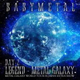 【オリコン加盟店】★LIVE ALBUM[2日目]■BABYMETAL CD【LIVE ALBUM(2日目):LEGEND - METAL GALAXY [DAY-1] (METAL GALAXY WORLD TOUR IN JAPAN EXTRA SHOW)】20/9/9発売【楽ギフ_包装選択】