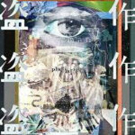【オリコン加盟店】通常盤■ヨルシカ CD【盗作】20/7/29発売【楽ギフ_包装選択】