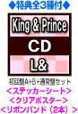 【オリコン加盟店】★特典全3種[外付]●初回盤A+初回盤B+通常盤セット■King & Prince 3CD+2DVD【L&】20/9/2発売【ギフト不可】