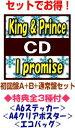 【オリコン加盟店】●先着特典全3種[外付]★初回盤A+初回盤B+通常盤セット■King & Prince CD+DVD【I promise】20/12…