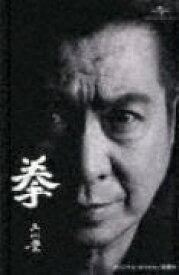 【オリコン加盟店】山川豊 カセットテープ[CDではありません]【拳】20/6/24発売【楽ギフ_包装選択】