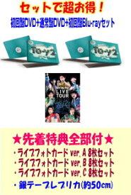 【オリコン加盟店】●先着特典全3種+銀テープ[外付]★初回盤DVD+通常盤DVD[初回]+初回盤Blu-rayセット■Kis-My-Ft2 DVD+CD+Blu-ray【Kis-My-Ft2 LIVE TOUR 2020 To-y2】21/1/20発売【ギフト不可】