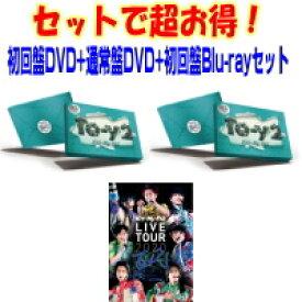 【オリコン加盟店】●先着特典終了★初回盤DVD+通常盤DVD[初回]+初回盤Blu-rayセット[取]■Kis-My-Ft2 DVD+CD+Blu-ray【Kis-My-Ft2 LIVE TOUR 2020 To-y2】21/1/20発売【ギフト不可】