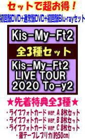 【オリコン加盟店】●先着特典全3種[外付]★初回盤DVD+通常盤DVD[初回]+初回盤Blu-rayセット■Kis-My-Ft2 DVD+CD+Blu-ray【Kis-My-Ft2 LIVE TOUR 2020 To-y2】21/1/20発売【ギフト不可】
