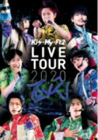 【オリコン加盟店】★通常盤DVD[初回仕様/取]★スリーブ仕様[初回]★ライブフォトブック★10%OFF■Kis-My-Ft2 DVD+2CD【Kis-My-Ft2 LIVE TOUR 2020 To-y2】21/1/20発売【ギフト不可】