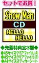 【オリコン加盟店】●先着特典全3種[外付]★初回盤A+初回盤B+通常盤[初回]セット■Snow Man CD+DVD【HELLO HELLO】21/7/14発売【ギフ…