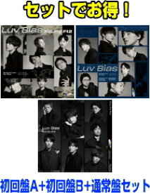 【オリコン加盟店】★初回盤A+初回盤B+通常盤[初回]セット[取]■Kis-My-Ft2 CD+DVD【Luv Bias】21/2/24発売【ギフト不可】
