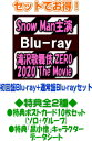 【オリコン加盟店】★先着特典全2種[外付]●初回盤Blu-ray+通常盤Blu-ray[初回]セット[1人1枚]■Snow Man主演 2Blu-ray+2Blu-ray【滝沢…