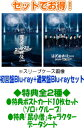 【オリコン加盟店】●先着特典全2種[外付]●初回盤Blu-ray+通常盤Blu-ray[初回]セット■Snow Man主演 2Blu-ray+2Blu-r…