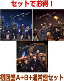 【オリコン加盟店】エコバッグ[外付け]★初回盤A+初回盤B+通常盤セット[取]■King & Prince CD+DVD【I promise】20/12/16発売【ギフト不可】