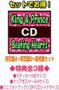 【オリコン加盟店】★先着特典全3種[外付]★初回盤A+初回盤B+通常盤[初回]セット■King & Prince CD+DVD【Beating Hearts】21/5/19発…