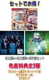 【オリコン加盟店】●先着特典全3種[外付]★初回盤A+初回盤B+通常盤[初回]セット■King & Prince CD+DVD【Re:Sense】21/7/21発売【ギフト不可】