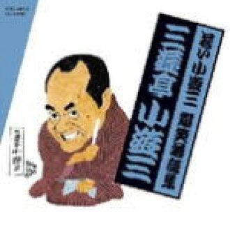 ■만담 산유우테이소유3 CD10/6/23 발매