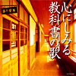 【オリコン加盟店】■邦楽 V.A CD【心にしみる教科書の歌】10/5/19発売【楽ギフ_包装選択】