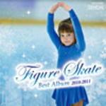 【オリコン加盟店】■クラシック CD【フィギュア・スケート・ベストアルバム2010-2011】10/11/17発売【楽ギフ_包装選択】