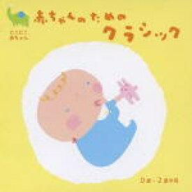 【オリコン加盟店】■童謡/マタニティ CD〔2枚組〕【赤ちゃんのためのクラシック 0歳〜2歳半用】10/6/9発売【楽ギフ_包装選択】