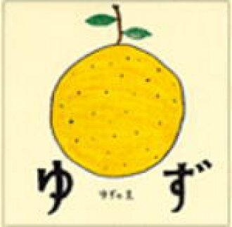 ■Yuzu CD10/7/14 발매