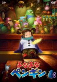 【オリコン加盟店】■送料無料■邦画 Blu-ray【よなよなペンギン 】10/11/26発売【楽ギフ_包装選択】