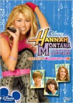■ secret Idol Hannah-Montana dvd10/5/15 released