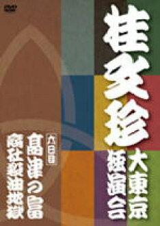 ■單口相聲DVD10/10/10開始銷售