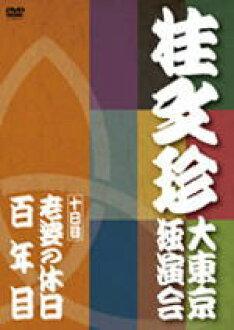 ♦ 釋放 DVD10/10/10 講故事的人