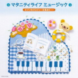 【オリコン加盟店】マタニティ CD【マタニティライフミュージック ピアノのメロディーを集めて…】12/5/23発売【楽ギフ_包装選択】
