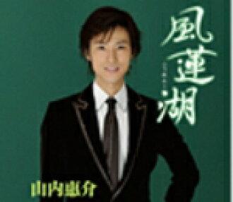 ♦ 山内 Keisuke CD09/9/23 发布