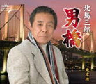 Kitajima Saburo cassette 12 / 10 / 3 released