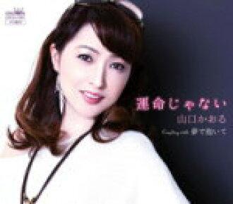 山口散发香味的CD 13/1/9开始销售