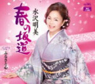 Akira mizusawa beauty cassette 13 / 4 / 3 release