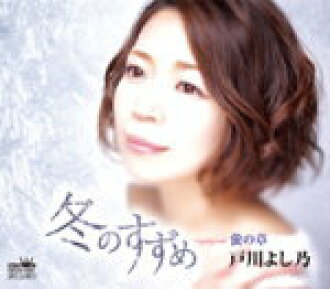 Togawa good 乃 cassette 13 / 4 / 3 release