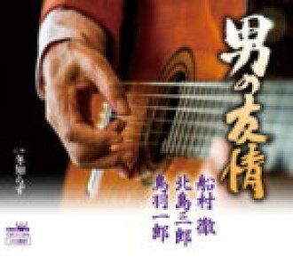 船村 t.-North Island Saburo-Toba Ichiro cassette 13 / 4 / 3 release