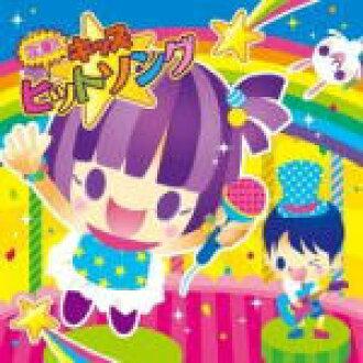 Kids ' CD12/7/11 release