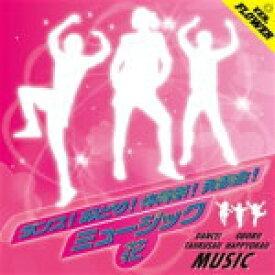 【オリコン加盟店】キッズ CD【ダンス!おどり!体育祭!発表会!ミュージック[花]】13/4/10発売【楽ギフ_包装選択】