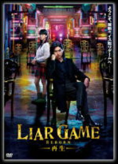 ♦ LIAR GAME DVD12/9/19 released
