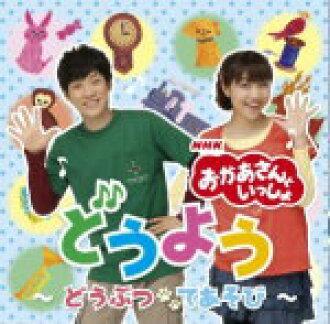 日本 NHK 小貓到一勝 CD13/3/6 發佈