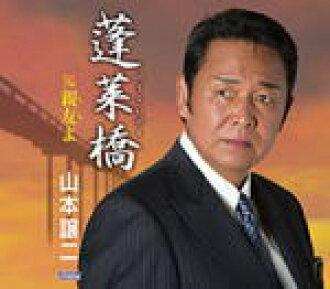 山本让二CD 12/11/21开始销售