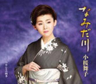 Kozakura maiko cassette 13 / 3 / 20