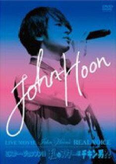 有初次限定版[寄送]★獎金CD的■John-Hoon 2DVD+CD13/1/16開始銷售