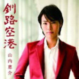 Yamauchi, Yusuke cassette 13 / 3 / 20