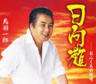 Ichiro Toba cassette 13/5/8 release