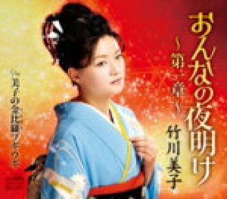 Takekawa beauty child tray 13 / 5 / 8 released