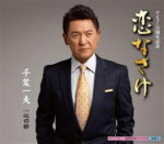 Chiba Kazuo cassette 13 / 4 / 24 release