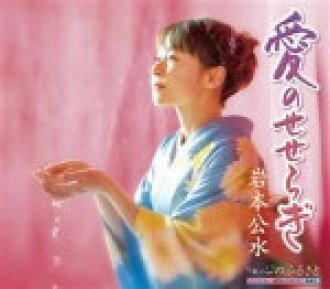 Iwamoto Park water cassette 13 / 5 / 8 released