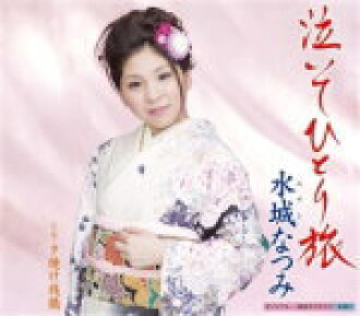 Natsumi Mizuki cassette 13 / 5 / 22 on sale