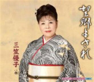 三笠優子CD13/7/10開始銷售