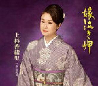 Uesugi incense Mio village cassette 13 / 5 / 22 on sale