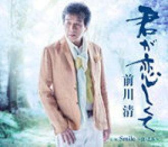 前川清CD13/9/4開始銷售